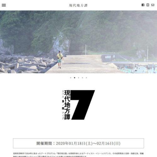 現代地方譚 – Artist in residence様 Webサイトキャプチャ