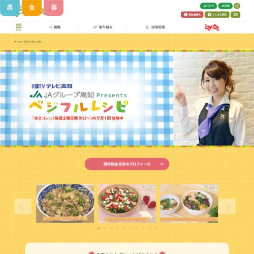 JA高知県 ベジフルレシピ様 Webサイトキャプチャ
