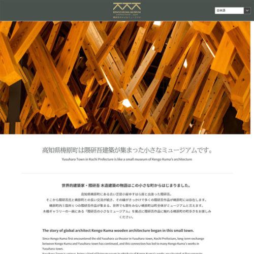 隈研吾の小さなミュージアム様 Webサイトキャプチャ
