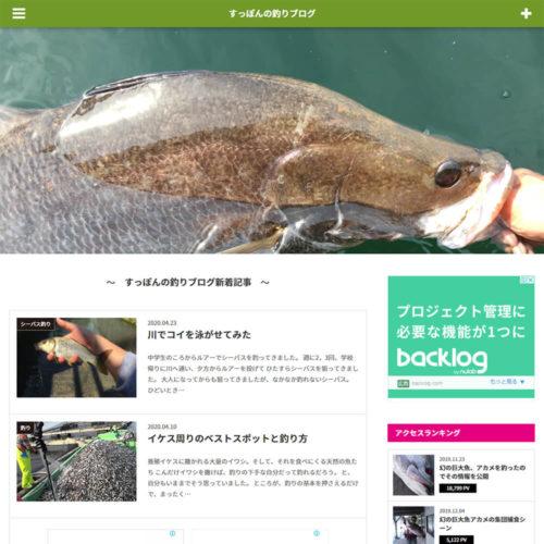 すっぽんの釣りブログ様 Webサイトキャプチャ