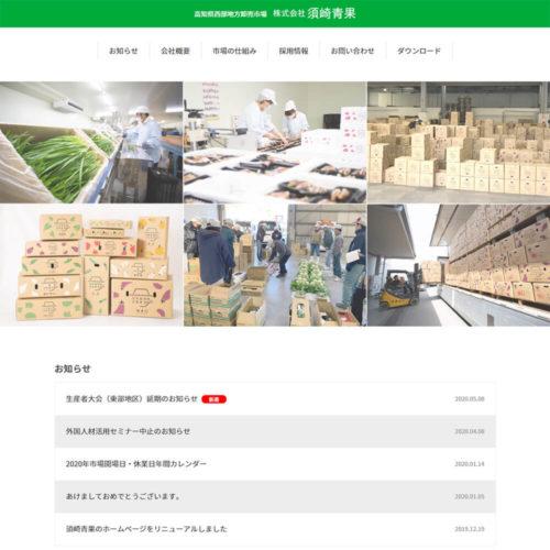 株式会社須崎青果様 Webサイトキャプチャ