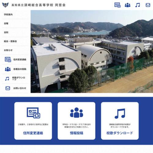 高知県立 須崎総合高等学校 同窓会様 Webサイトキャプチャ